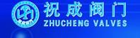 上海祝成阀门有限公司